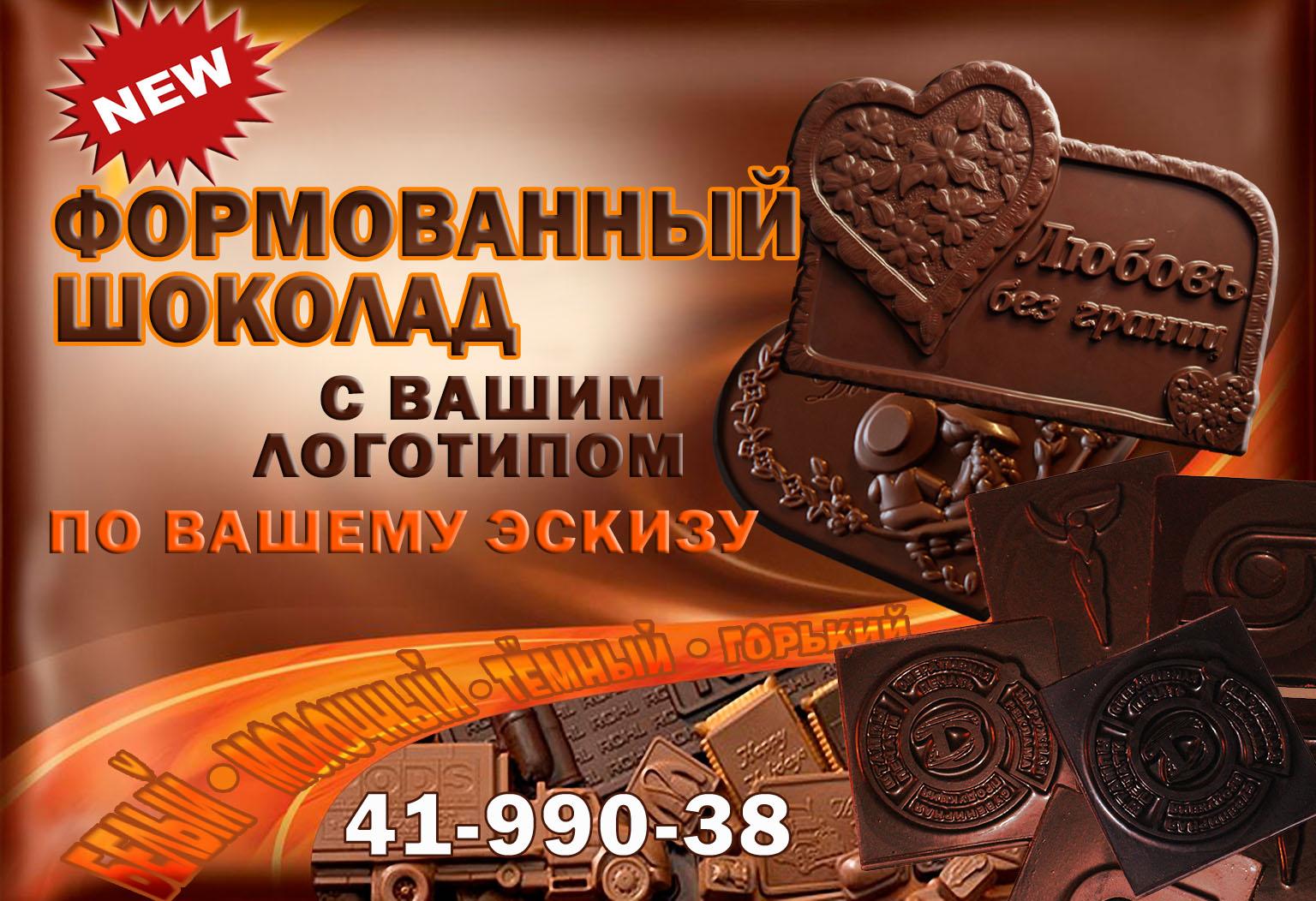 Литой шоколад с Вашим логотипом